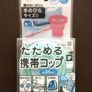 コロナ、熱中症対策に、携帯コップ買いました!
