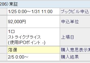 【抽選結果のご報告】エネクス・インフラ投資法人スカ