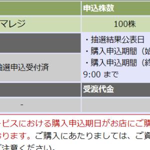 【抽選結果のご報告】スマレジ 主幹事さん 補欠