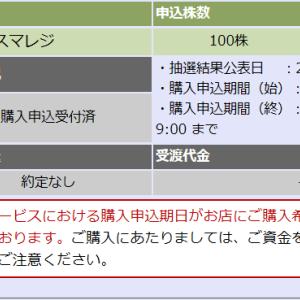 【補欠抽選結果のご報告】スマレジ 主幹事さん スカ