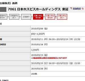 【抽選結果のご報告】日本ホスピスホールディングス 主幹事さん スカ