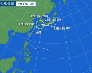 台風 接近中です・