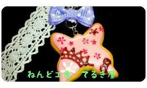 アイシングクッキーのキーホルダー