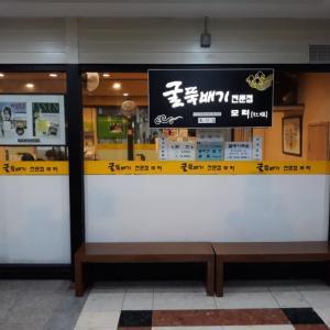 牡蠣料理専門店モリョで美味しい牡蠣を満喫!