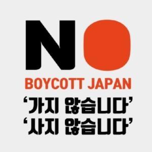 「NO日本」の韓国での状況は?大丈夫ですよ~