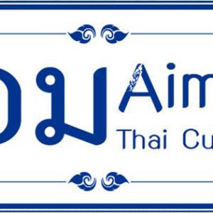 再訪問 AIMM タイ料理レストラン