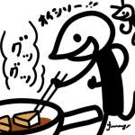 新レシピ追加で深まる厚揚げライフ!!