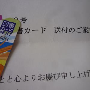 6月の当選品①4個♪「金券」「ムビチケ」
