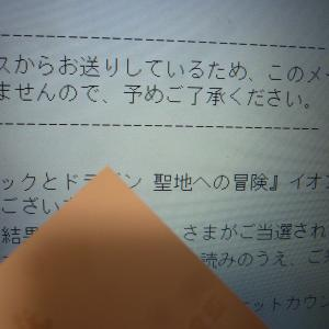 11月25日の当選♪「試写会」