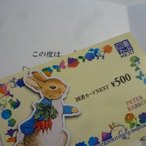 12月2日の当選♪「図書カード」