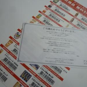12月3日の当選2個♪「引換券」「クオカード」