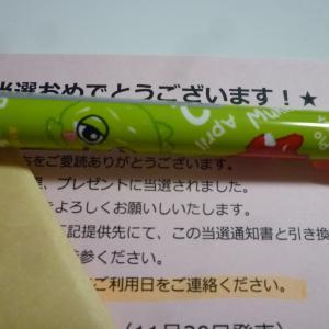 12月11日の当選4個♪「ケーキ」「引換券」「コスメ」