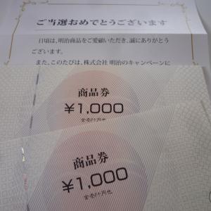 6月20日の当選♪「商品券」