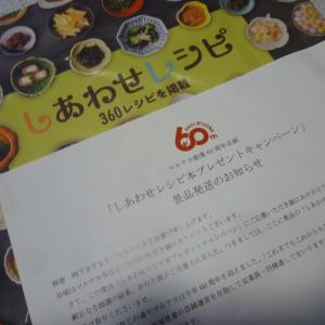 7月13日の当選♪「本」