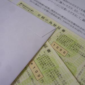7月24日~29日の当選3個♪「金券」「肉通知」「本」