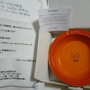 8月22日の当選2個♪「食器」「詰め合わせ」