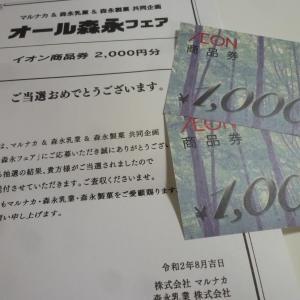 8月27日の当選2個♪「商品券」「詰め合わせ」