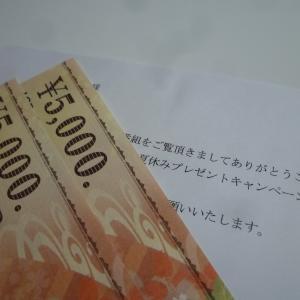 8月29日の当選♪「金券」