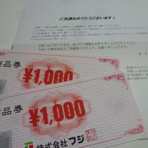 9月17日の当選4個♪「金券」「ケーキ引換券」