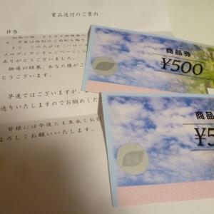 9月29日の当選♪「商品券」