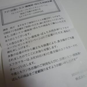 9月30日の当選♪「電子マネー」