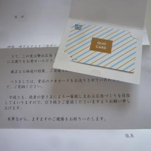 10月14日の当選2個「クオカード」「食品」