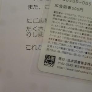 10月19日の当選♪「図書カード」
