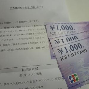 10月24日の当選♪「ギフト券」