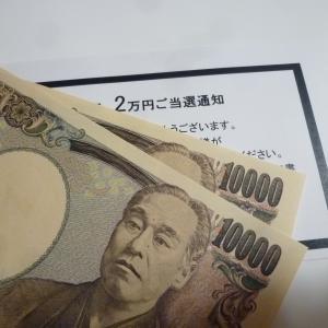 10月31日の当選♪「現金」大物(≧▽≦)
