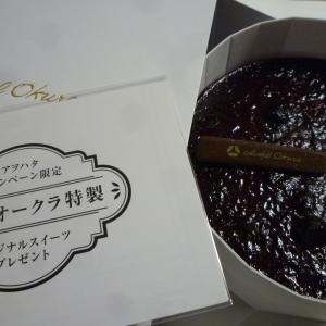 11月27日の当選2個♪「ケーキ」「クオカード」