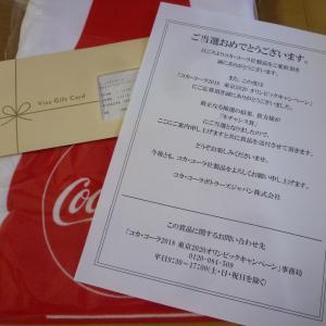 3月8日の当選2個♪「タオル&金券」「シール」