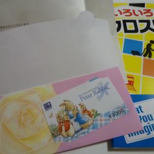 7月15日の当選♪「図書カード&本」