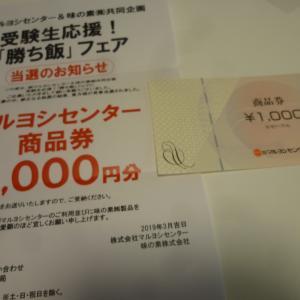 3月9日の当選♪「商品券」