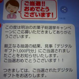 7月29日の当選♪「電子マネー」
