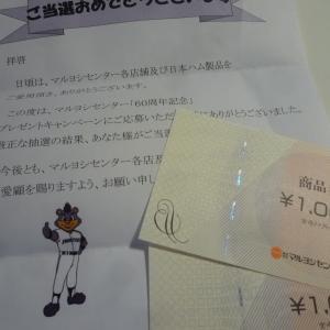 8月14日の当選2個♪「商品券」「グッズ」