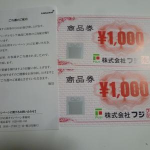 8月28日の当選♪「商品券」