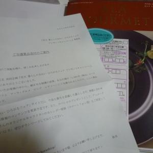 9月4日の当選♪「カタログギフト」