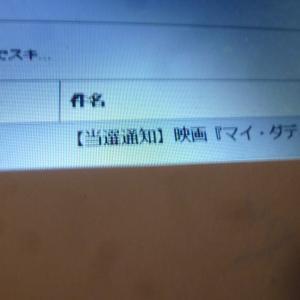 9月9日の当選♪「試写会」