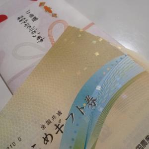 9月14日の当選2個♪「おこめ券」「商品券」