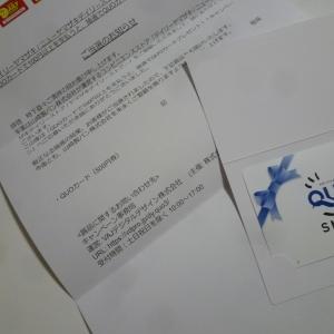 9月21日の当選♪「クオカード」