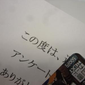 3月22日の当選♪「図書カード」