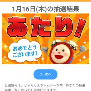 【当選】めざましテレビでローソンカフェラテ&マック!