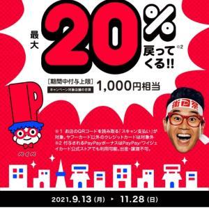大失敗!【要確認!】ペイペイ★街P祭の注意点!!!