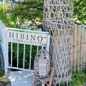 bakery cafe HIBINO