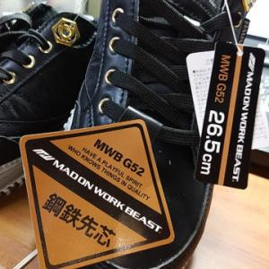 安全靴(ミタニ、MWB-G52)を買ってしまった!