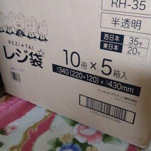 ゴミ袋(レジ袋)を通販で買ってみた!