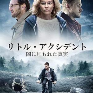 本と映画でカミサンポ:「リトル・アクシデント」、旅の安全はあなたの危険察知能力による