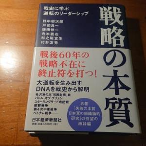 本と映画でカミサンポ:『戦略の本質』で描かれる朝鮮戦争、仁川(インチョン)上陸作戦