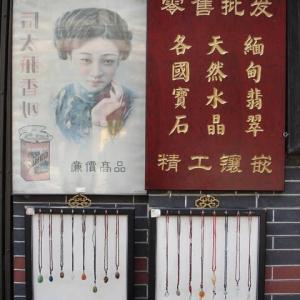 美食あり(写真ナシ)カミサンポあり:初めての上海・西安個人旅行(続き)- 上海の人々
