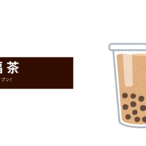 【札幌福茶】タピオカ専門店が6月中旬にオープン!